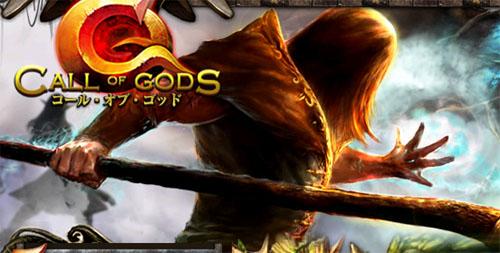 Call of Gods(コールオブゴッド)基本プレイ無料のシミュレーションサービス終了