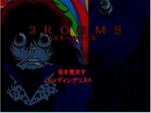 3ROOMS 完全無料の脱出系ホラーサウンドノベル 夢鳥