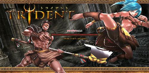 トライデント 基本プレイ無料のMMORPG ブラウザ DMM