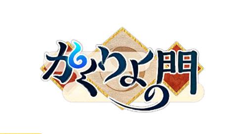 かくりよの門 基本プレイ無料の和風MMORPG アピリッツ