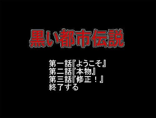 黒い都市伝説 完全無料で読める短編ノベルゲーム ANGLE