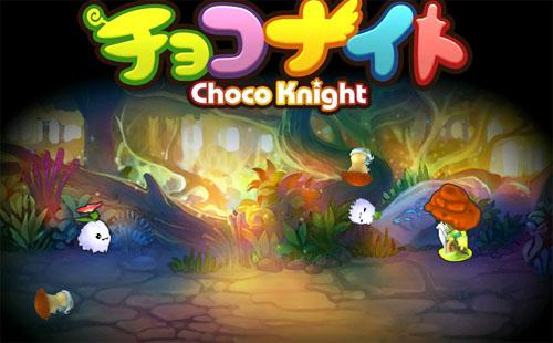 チョコナイト 基本プレイ無料のMMORPG ライオンズフィルム