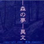 森の夢-異文