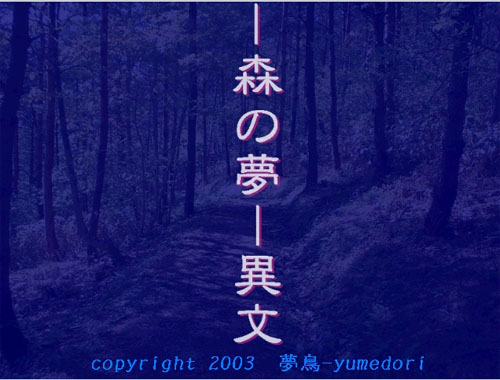 森の夢-異文(いぶん)- 完全無料のホラーサウンドノベル 夢鳥