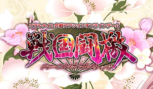 戦国闘檄~バーニングスピリッツ~ シミュレーション DLゲーム DMM