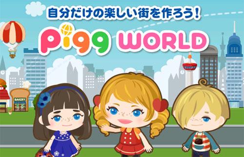 ピグワールド 基本プレイ無料の街作りSLG サイバーエージェント