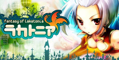 ラカトニア 基本プレイ無料のMMORPG サービス終了