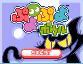ぷよぷよ ミニパズルゲーム集 完全無料 第弐弾 セガ