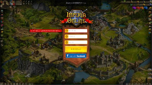 インペリアオンライン 基本プレイ無料の戦略シミュレーションゲーム