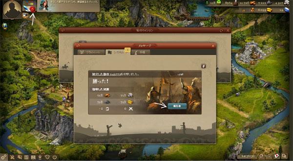 インペリアオンラインブラウザゲーム