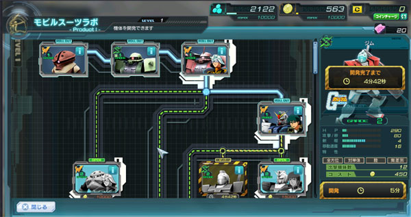 機動戦士ガンダム無料ゲーム