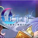 ゴエティア-千の魔神と無限の塔- レビュー・コメント