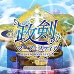 政剣マニフェスティア レビュー・コメント