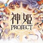 神姫プロジェクト レビュー・コメント
