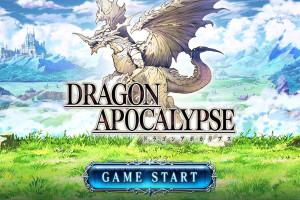 ドラゴンアポカリプス 基本プレイ無料 カードバトルRPG DMM