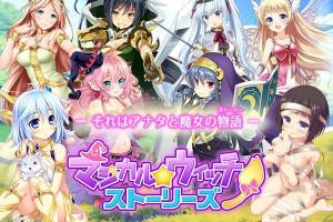 マジカルウィッチストーリーズ(マジスト) 基本プレイ無料 RPG サービス終了