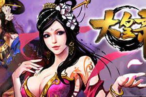大皇帝 基本プレイ無料 三国志RPG DMM