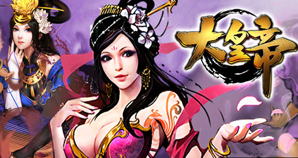 大皇帝DMMゲーム