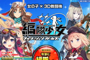 編隊少女-フォーメーションガールズ- 基本プレイ無料 空戦RPG ヤフー
