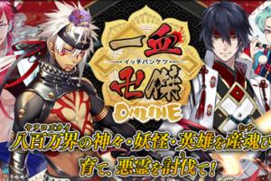 一血卍傑(イッチバンケツ) 基本プレイ無料 RPG DMM