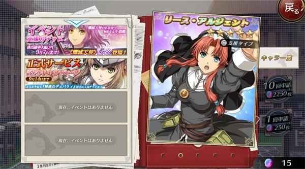 暁の女神オンライン