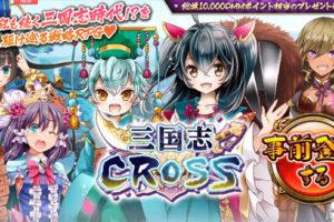 三国志クロス(サンクロ) リリース 基本プレイ無料 RPG