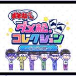 おそ松さんダメ松コレクション コメント・レビュー