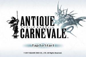 アンティークカルネバーレ 基本プレイ無料 ボードRPG スクエニ
