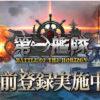 第一艦隊無料ゲーム