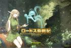 ロードス島戦記オンライン 基本プレイ無料 MMORPG 角川