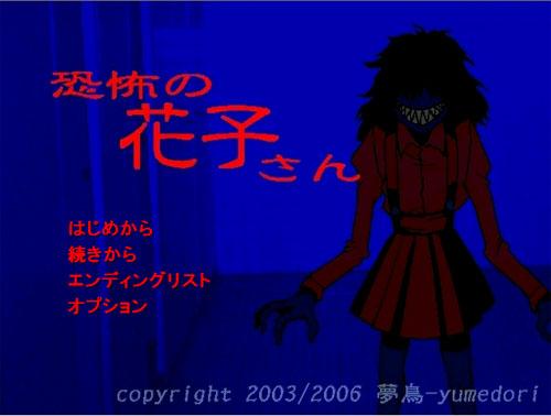 恐怖の花子さん 完全無料のホラーサウンドノベル 夢鳥