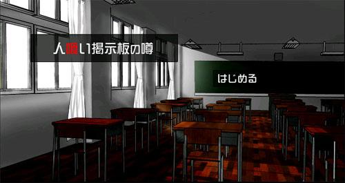 人喰い掲示板の噂 完全無料の学園探索ホラー Denasu System