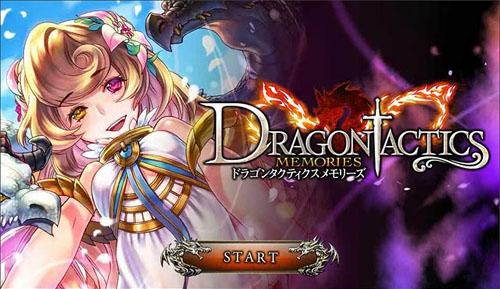 ドラゴンタクティクス メモリーズ 基本プレイ無料のカードバトル DMM