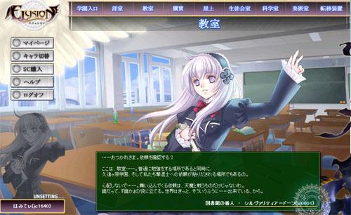 エリュシオン 基本プレイ無料の学園×異能RPG クラウドゲート