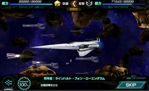 銀河英雄伝説タクティクス 無料シミュレーションRPG サービス終了