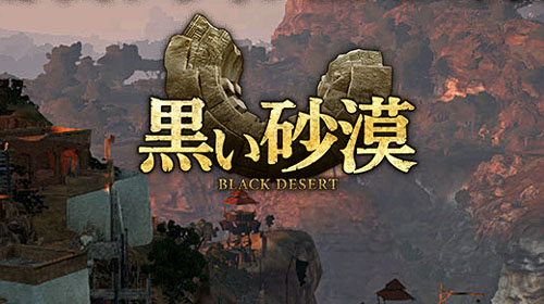 黒い砂漠ゲーム