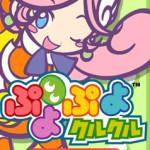ぷよぷよ ミニパズルゲーム集 第一弾