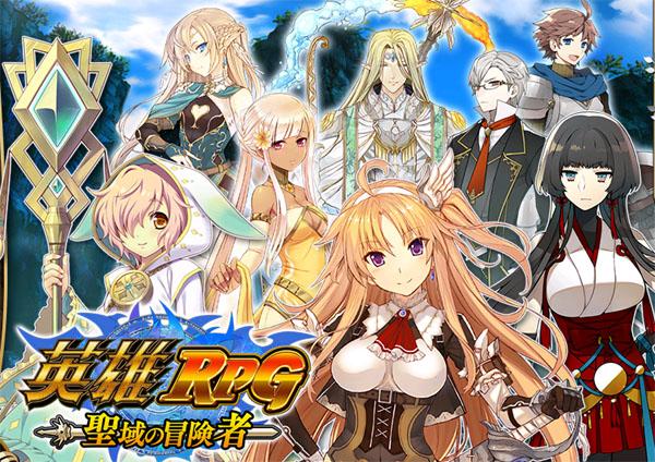 英雄RPG-聖域の冒険者-  基本プレイ無料のダンジョンRPG サクセス