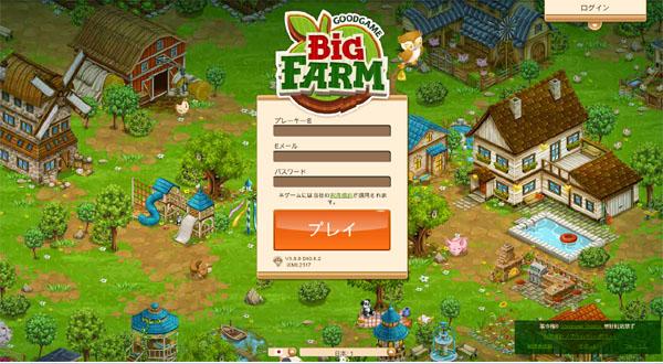 ビッグファーム 基本プレイ無料の農場経営シミュレーション Ad2