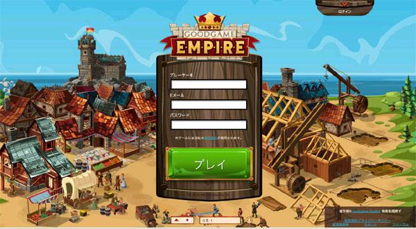 グッドゲームエンパイア 基本プレイ無料の戦略シミュレーションゲーム
