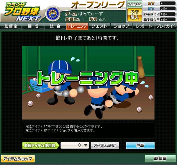 プロ野球オンラインゲーム