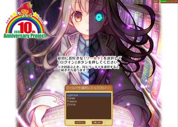 エミルクロニクルオンライン ガンホーの無料RPG サービス終了