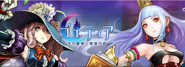 ゴエティア-千の魔神と無限の塔- 基本プレイ無料 RPG アピリッツ
