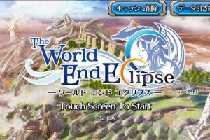 ワールドエンドエクリプス(ワルエク) 基本プレイ無料 箱庭×RPG セガ