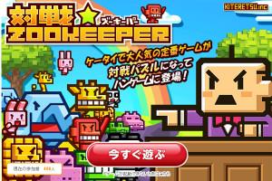 対戦ズーキーパー 基本プレイ無料 対戦パズルゲーム キテレツ