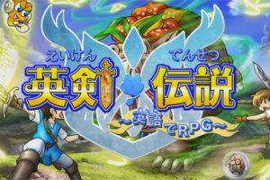英剣伝説(えいけんでんせつ) 基本プレイ無料 英語RPG リップル