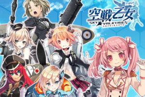空戦乙女-スカイヴァルキリーズ- 基本プレイ無料 タクティカルRPG