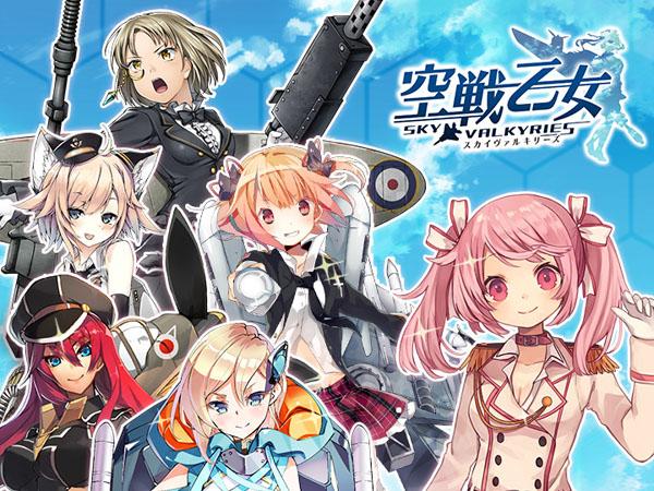 空戦乙女オンラインゲーム