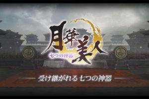 月華美人-七つの神器- 基本プレイ無料 MMO ブライブ サービス終了