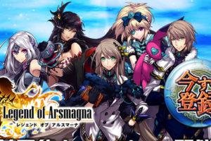 レジェンドオブアルスマーナ 基本プレイ無料 RPG サービス終了
